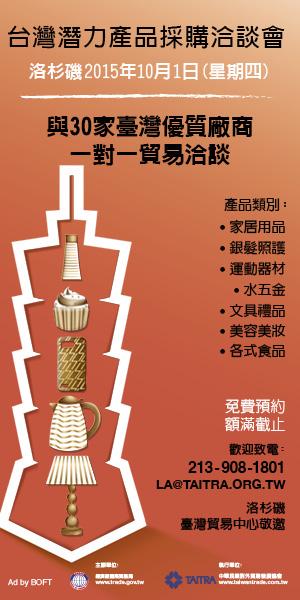 中文網頁banner廣告稿300x600